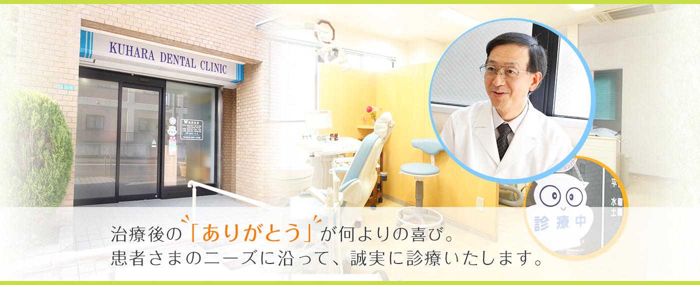 治療後の「ありがとう」が何よりの喜び。患者さまのニーズに沿って、誠実に診療いたします。
